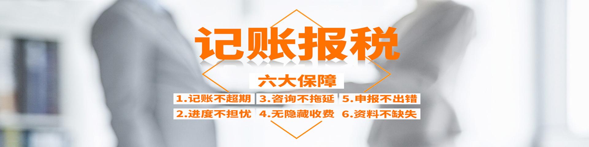 深圳公司记账报税