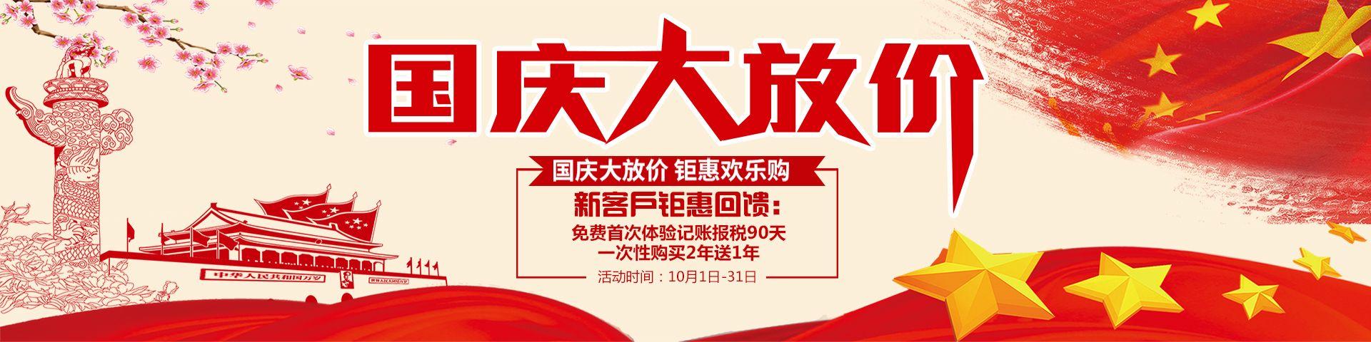 深圳代理记账公司