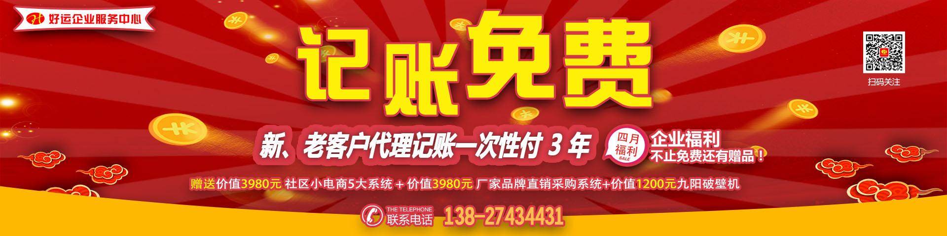 好运企业服务中心,深圳记账公司,深圳记账报税