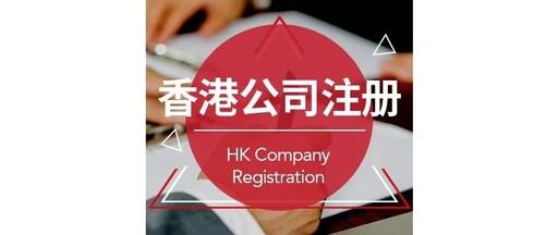 2021年香港公司年审的流程是什么